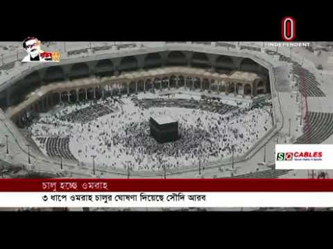 Saudi Arabia has announced the launch of Umrah Hajj (23-09-2020) Courtesy:IndependentTV