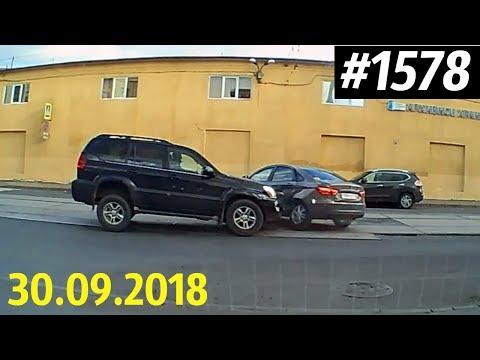 Новая подборка ДТП и аварий за 30.09.2018.