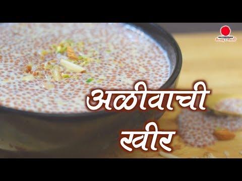 अळीवाची खीर Alivachi kheer Marathi Recipe