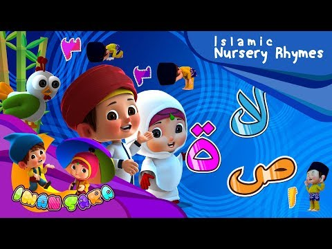 Islamic Nursery Rhymes | 5 Daily Prayer (Salah) Sod Lam Alif Ta | English | Iman Sara