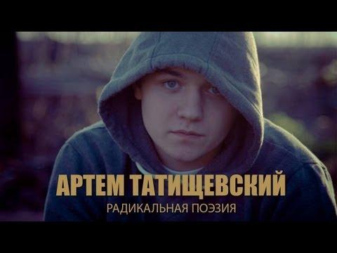 «Радикальная Поэзия» 2 Сезон: Артем Татищевский (2012)