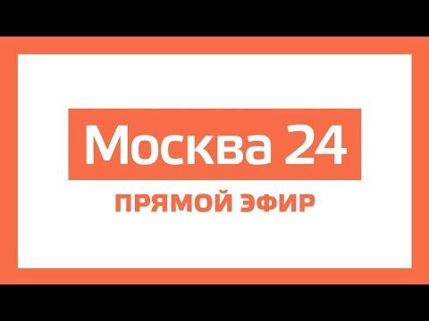 Прямой эфир – Москва 24 // Москва 24 онлайн (видео)