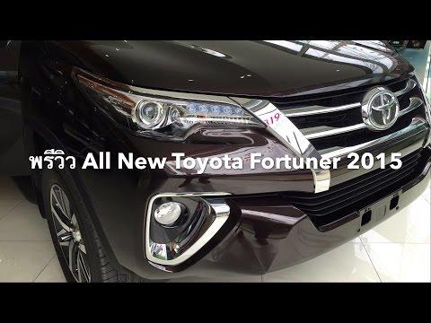 วิดีโอพรีวิว All New Toyota Fortuner 2015 รุ่น 2.8V A/T 4WD ราคา 1,599,000 บาท