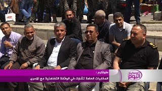 مخابرات طولكرم تشارك في الوقفة التضامنية مع الاسرى