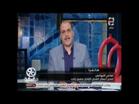 محمد الباز: اعتقاد البعض أن جميل راتب كان مسيحيا جزء من عبقرية الشخصية المصرية