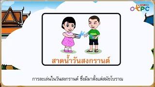 สื่อการเรียนการสอน วันสงกรานต์ (รู้จักคำนำเรื่อง) ป.1 ภาษาไทย