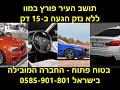 פורץ במוו | פורץ רכבים במוו | 0585-901-801 | מנעולן במוו | מנעולן רכב במוו | פורץ רכב במוו