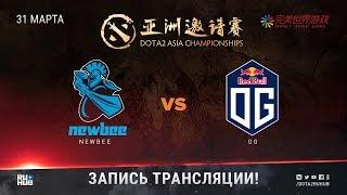 NewBee vs OG, DAC 2018 [Lum1Sit, Adekvat]