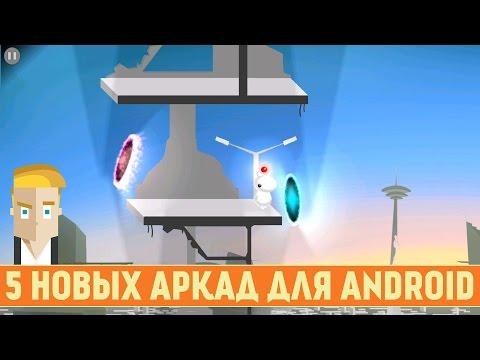 5 НОВЫХ АРКАД ДЛЯ ANDROID - Game Plan #851