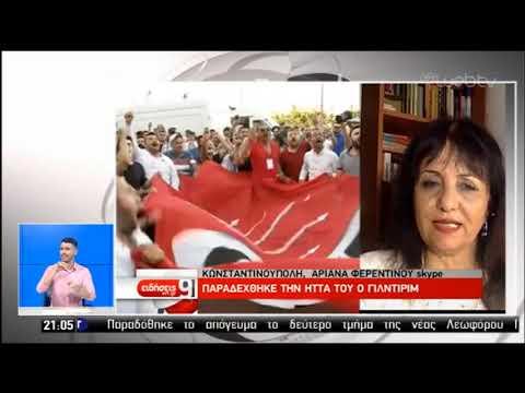 Θρίαμβος Ιμάμογλου στη μάχη για τη δημαρχία της Κωνσταντινούπολης   23/06/2019   ΕΡΤ