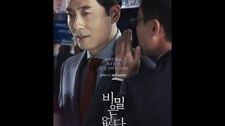 Nonton 비밀은 없다 (The Truth Beneath, 2016) 메인 예고편 Film Subtitle Indonesia Streaming Movie Download