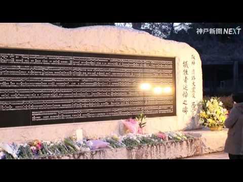 震災21年 西宮、芦屋の被災地で追悼行事