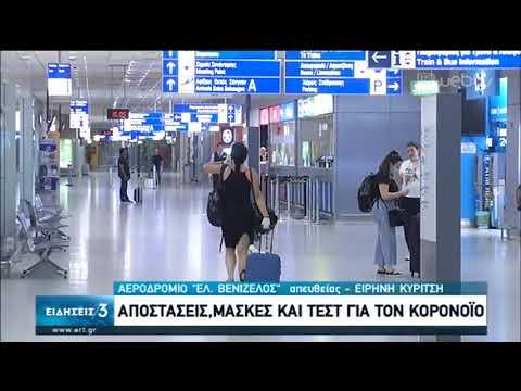 Αυστηρά μέτρα προστασίας από τον κορονοϊό στα αεροδρόμια | 19/05/2020 | ΕΡΤ