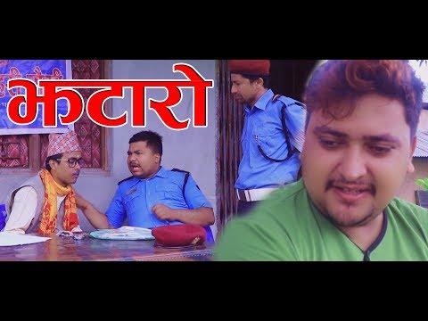 (Nepali Comedy Serial || झटारो || Jhataro || Episode 17 || 5, Sept, 2018 - Duration: 19 minutes.)