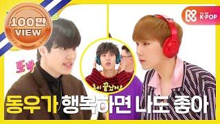 Video (Weekly Idol EP.337) Dong Woo!! We We're having a hard time now! [잉피는 속 터지는 현장] MP3, 3GP, MP4, WEBM, AVI, FLV September 2018