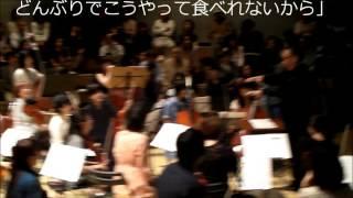 マロ塾ドボルザーク弦楽セレナーデわんこ蕎麦