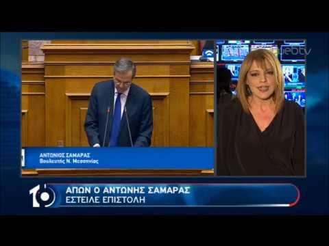 Απουσίες από την ψηφοφορία της ΠτΔ | 22/01/2020 | ΕΡΤ
