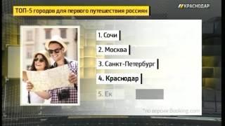 Краснодар вошел в топ-5 городов для первого в жизни путешествия россиян