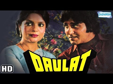 Daulat (HD & Eng Subs) - Vinod Khanna - Zeenat Aman - Amjad Khan - Best Bollywood Hit Movie