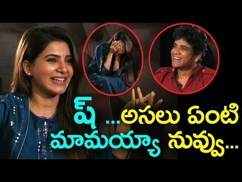 Nagarjuna Reveals Shocking Secret About Samantha ! Samantha Can Not Stop Laughing !