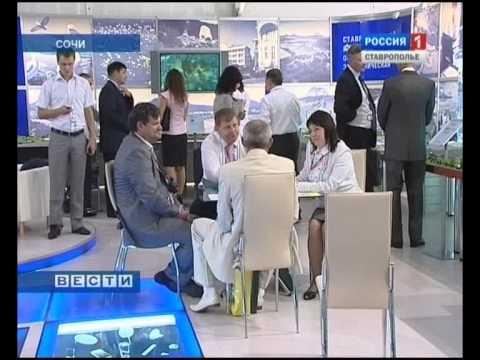 IX Международного инвестиционного Форума в Сочи.