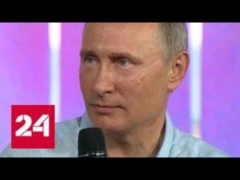 "Форум ""Таврида"": Путин встретился с творческой молодежью"