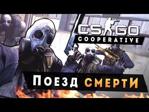 CS:GO - Поезд смерти! (Угарный кооп)