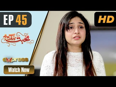 Pakistani Drama | Mohabbat Zindagi Hai - Episode 45 | Express Entertainment Dramas | Madiha