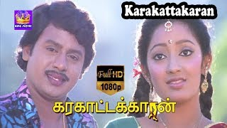 கரகாட்டக்காரன் || Karakattakaran Full Movie HD || Ramarajan Kanaka Goundamani Senthil || Tamil Movie