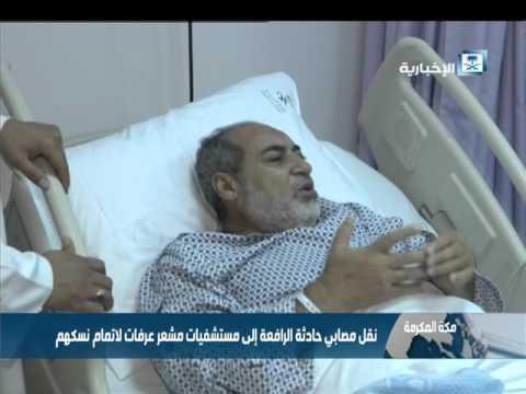 #فيديو: نقل مصابي حادثة #رافعة_الحرم الى مستشفيات عرفات