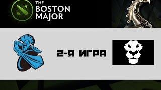 NewBee vs Ad Finem #2 (bo3) | Boston Major, 09.12.16