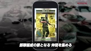 メタルギア ソリッド ソーシャル・オプス YouTube video