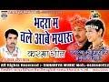 BHADRA MA CHALE AABE MAYARU | NARENDRA YADAV 8085887668 CG KARMA SONG DAHARIYA MUSIC