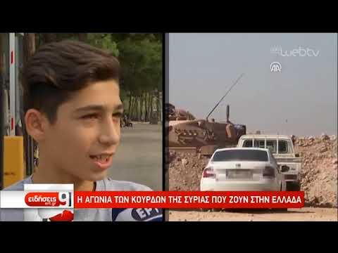 Η αγωνία των κούρδων της Συρίας που ζουν στην Ελλάδα | 11/10/2019 | ΕΡΤ