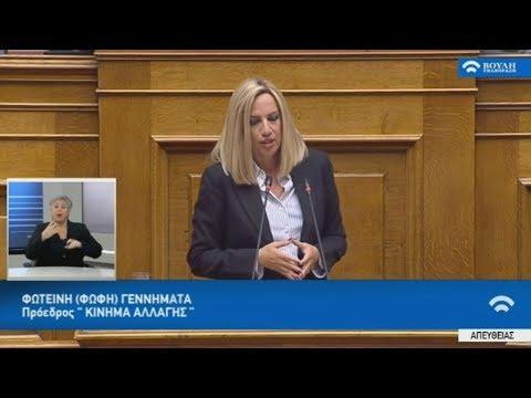 Oιλία Φ. Γεννηματά στη βουλή για το πολυνομοσχέδιο «Επενδύω στην Ελλάδα και άλλες διατάξεις»