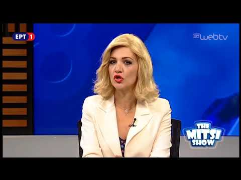 The Mitsi Show – 14 Μαΐου 2018 | ΕΡΤ
