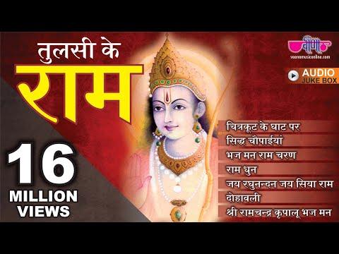 New Ram Bhajan Hindi 2017   Shree Ramchandra Kripalu Bhajman   Best Ram Bhajans HD