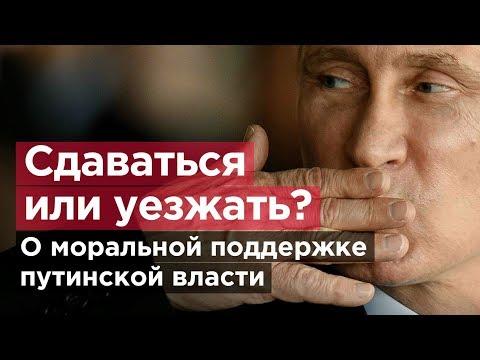 СДАВАТЬСЯ ИЛИ УЕЗЖАТЬ? О моральной поддержке путинской власти
