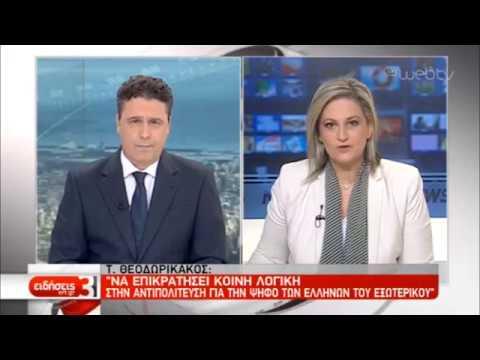 Θεοδωρικάκος:Η ψήφος των αποδήμων πρέπει να μετράει ισότιμα-Κριτική σε ΣΥΡΙΖΑ | 08/10/19 | ΕΡΤ