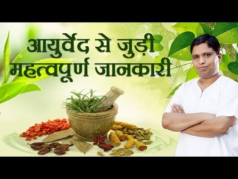 Important information related to Ayurveda
