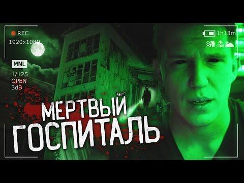 Ночь в Заброшенной Больнице с бандитами | GhostBuster Охотник за привидениями (видео)