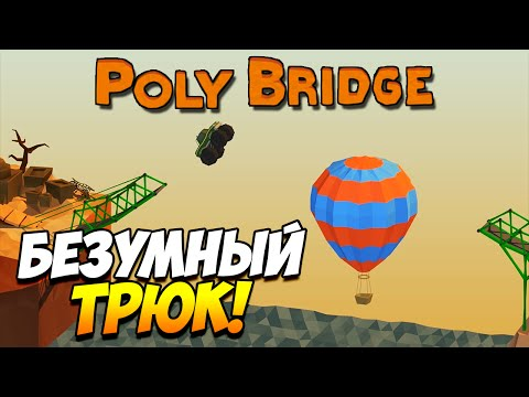 Poly Bridge | Безумный трюк! #4