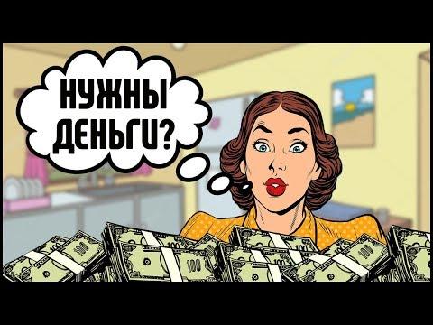 Как реально заработать деньги в интернете с нуля без вложений