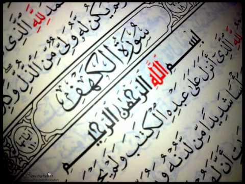 Quran Recitation by Al Aj