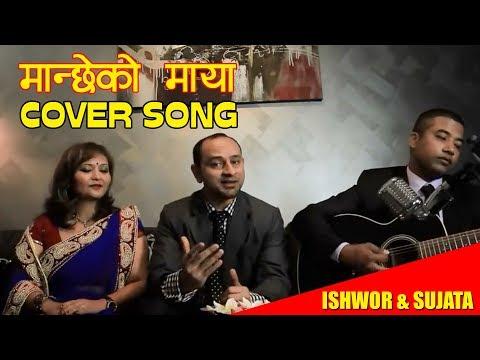 (Manche Ko Maya ...Ishwor Pokhrel & Sujata Upadhdhyaya...( Original:Narayan Gopal and Gyanu Rana) - Duration: 4:38.)