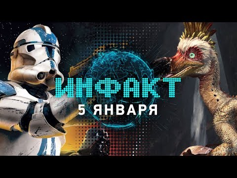 Инфакт от 05.01.2018 [игровые новости] — The Steam Awards, Monster Hunter: World, Battlefront 2...