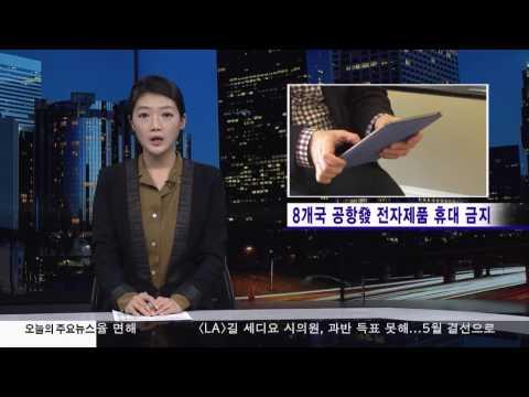 8개국 공항발 전자제품 휴대 금지  3.21.17 KBS America News