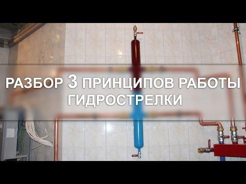 Гидрострелка своими руками видео 3 диаметра