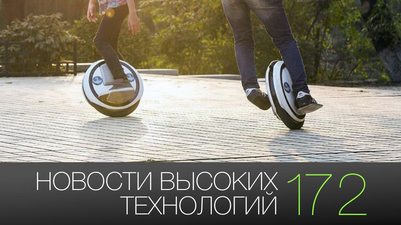 #новости высоких технологий | Выпуск 172