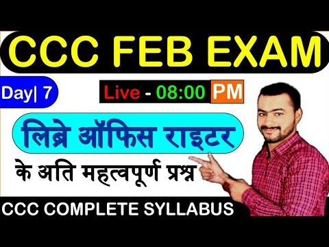 CCC Live Test of Libre Office Question|ccc february exam 2020|ccc exam february|CCC Exam Preparation
